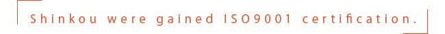 Sinkou gained ISO9001 certification